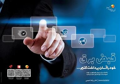 ثبت بیش از ۹۵ درصد مشترکان فعال در سامانهی پیامکی شرکت توزیع نیروی برق تبریز