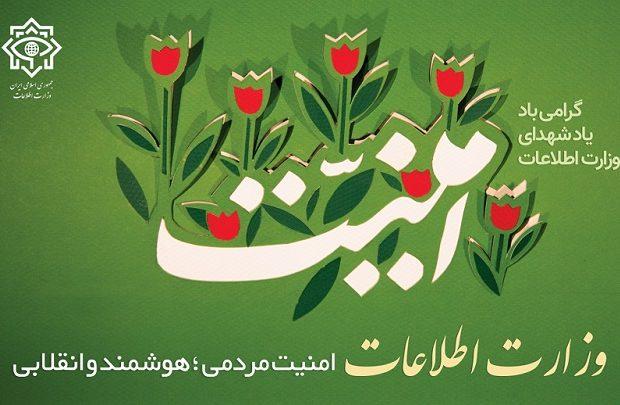 پیام وزیر اطلاعات بهمناسبت هفتهی بزرگداشت سربازان گمنام امام زمان(عج)