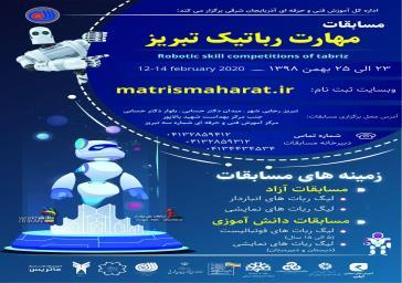 مدیرکل آموزش فنی و حرفه ای آذربایجان شرقی خبر داد: برگزاری مسابقات آزاد رباتیک از ۲۳ لغایت ۲۵ بهمن ماه در تبریز