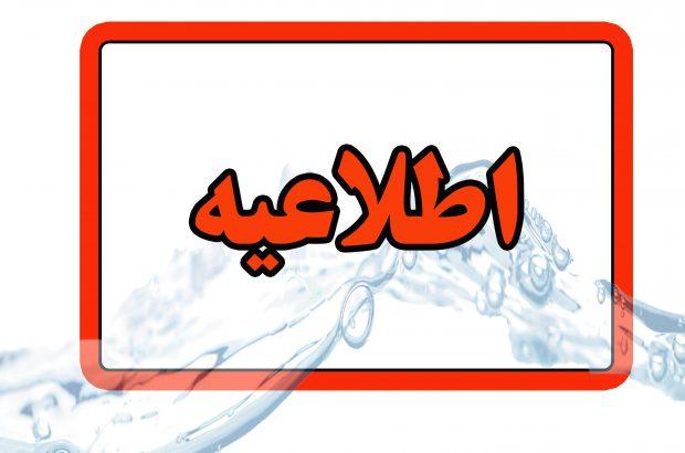 اطلاعیه حضور مدیر عامل شرکت آب و فاضلاب استان آذربایجان شرقی در سامد استانداری