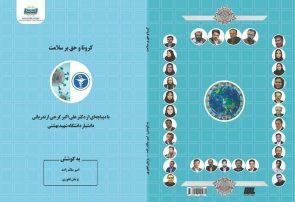 کتاب مجموعه مقالات و یادداشت های مرتبط با ویروس کرونا وارد بازار نشر شد