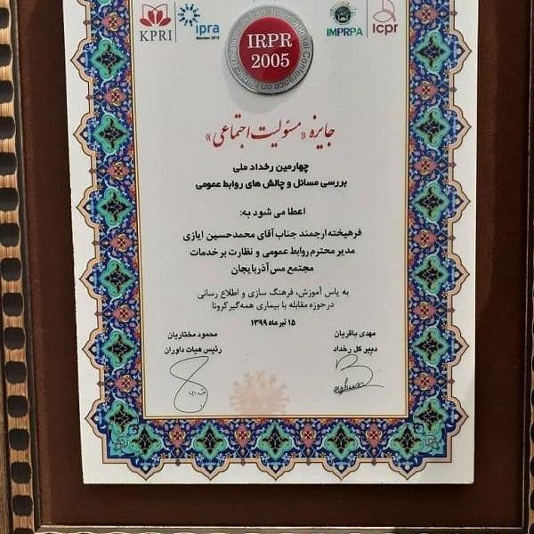 اهدای جایزه مسئولیت اجتماعی به روابط عمومی مجتمع مس سونگون