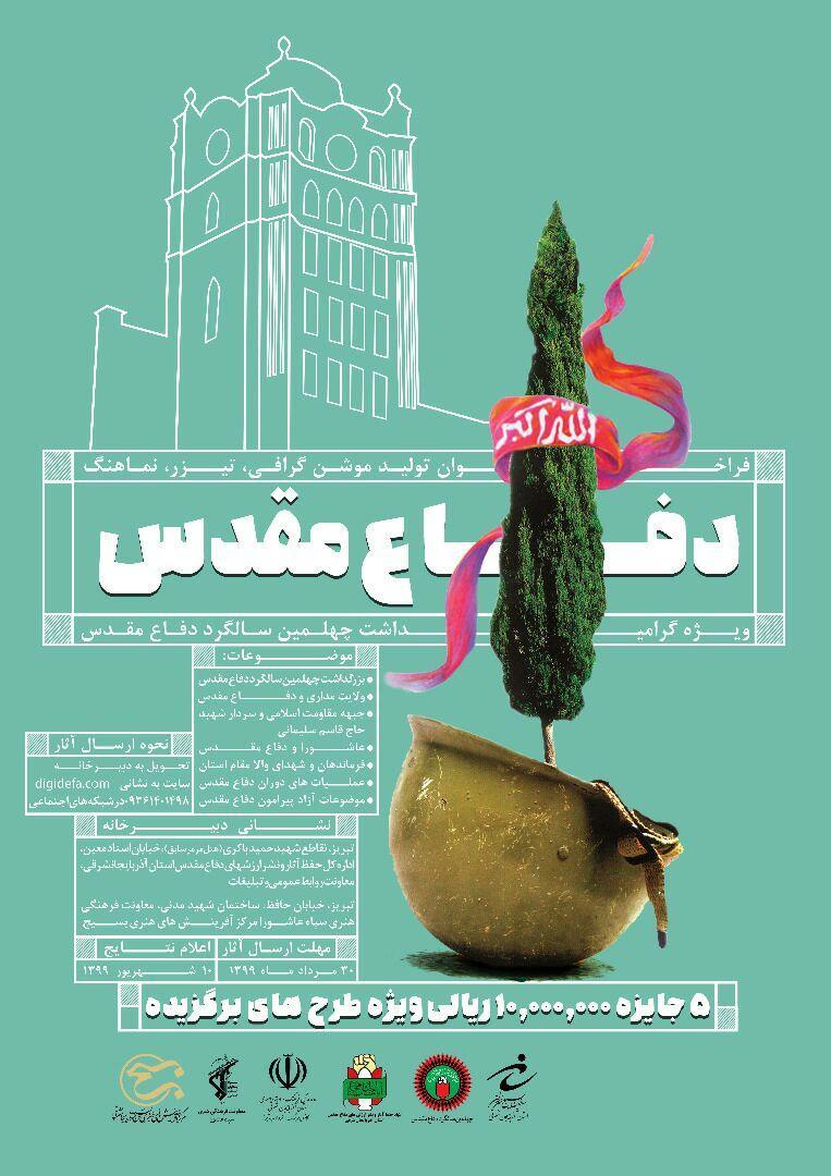 بنیاد حفظ آثار و نشر ارزش های دفاع مقدس آذربایجانشرقی برگزار می کند  +تصاویر